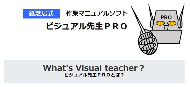作業マニュアルソフト「ビジュアル先生PRO」サイトリニューアル!
